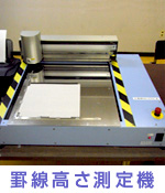Automatic Crease Height Measuring Machine